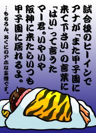 絵日記5・16楽天負け