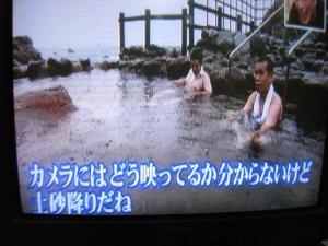 土砂降り露天風呂・1