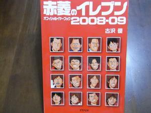 赤菱08-09・2