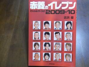 赤菱09-10・2