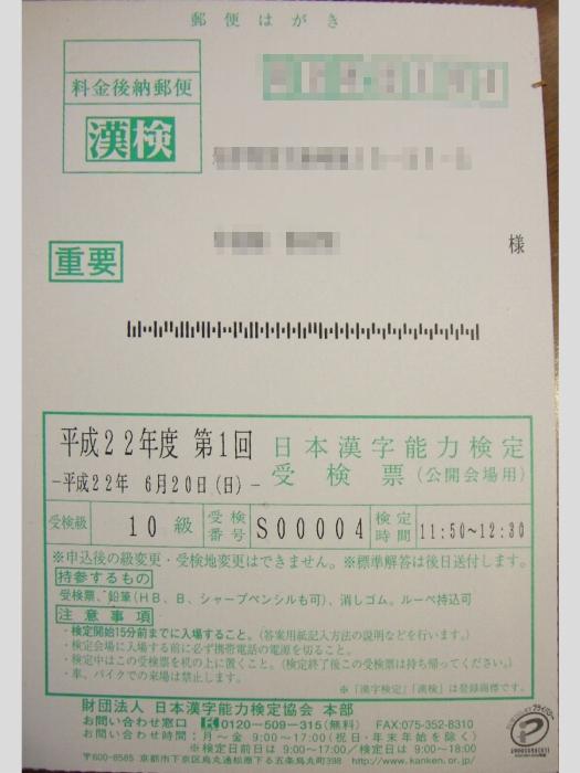 漢検10級