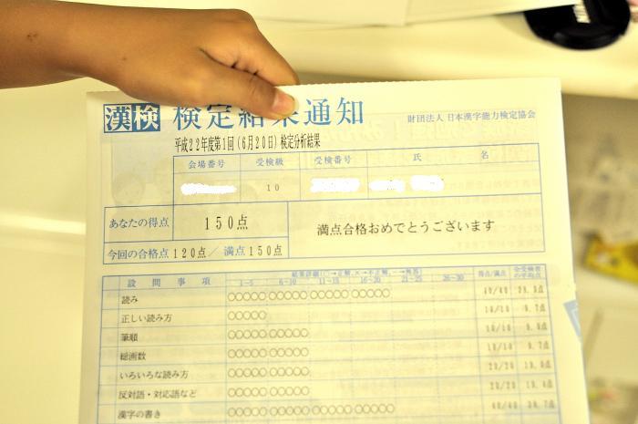 漢検10級結果詳細