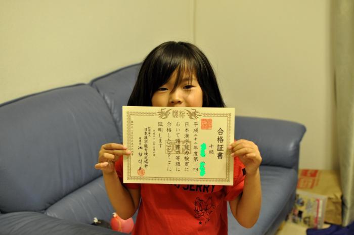 漢検10級合格証