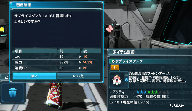 pso20140116_232446_003.png