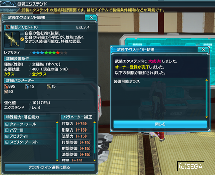 pso20140117_181820_000.png