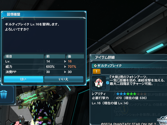 pso20140117_202752_003.png