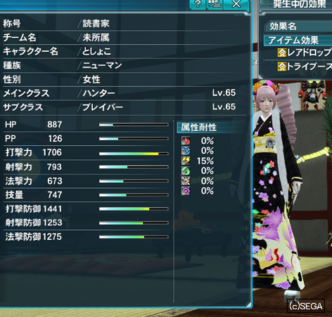 pso20140118_000938_007.png