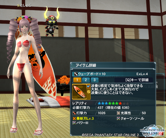 pso20140118_013346_009.png