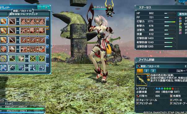 pso20140124_214134_003.png