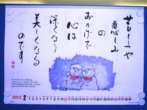 荒了寛カレンダー2012.2