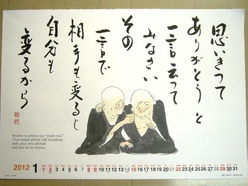 荒了寛カレンダー2012.1