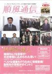 第一生命_順風通信_20120318_0001