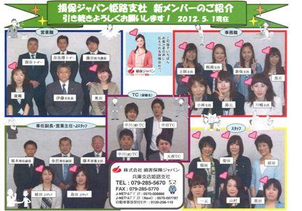 SJ姫路支社メンバー_20120501
