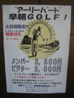 アーリーバード(早朝ゴルフ)