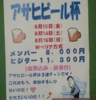 アサヒビール杯ポスター