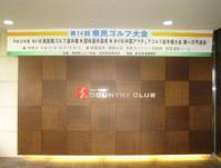第14回県民ゴルフ大会東部大会