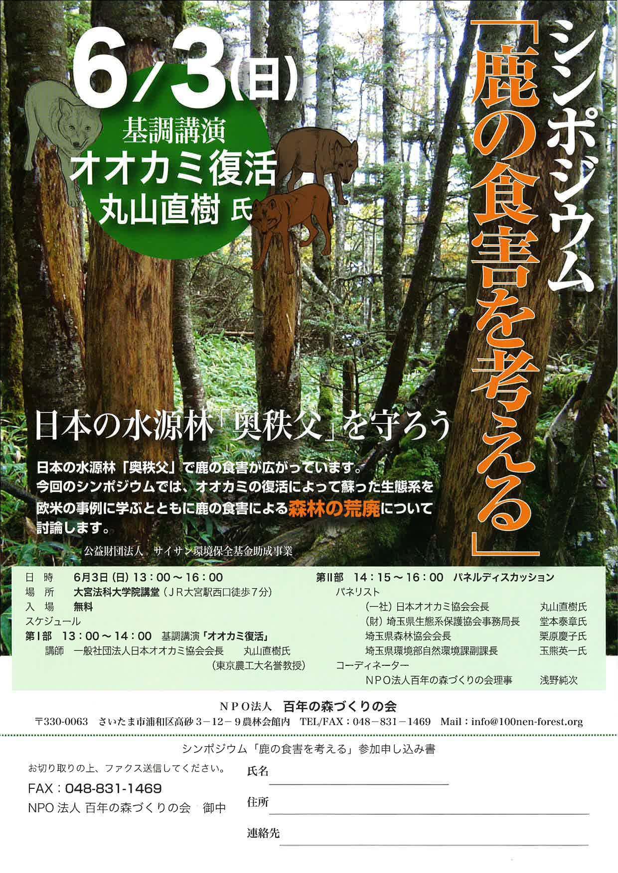 チラシ/鹿食害シンポ120603 (1)