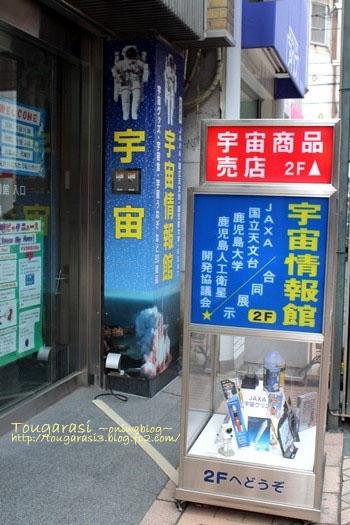 b20140111kagosima2.jpg