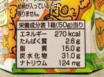 普通のコアラのマーチ栄養量