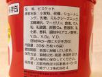保存缶ビスコの原材料名