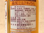 保存缶ミルクキャラメルの原材料名