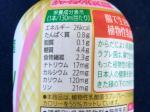 植物性乳酸菌 ラブレの栄養成分