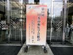 第34回日本高血圧学会