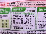 えびピラフ 1パック150gの栄養量