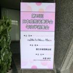 第15回日本病態栄養学会