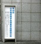 第49回日本糖尿病学会関東甲信越地方会