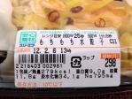 コンビニ水餃子の栄養成分