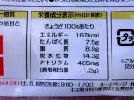 冷凍水餃子100gあたりの栄養成分