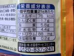 白身魚とタルタルソースのフライの栄養成分