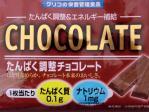 グリコのたんぱく調整チョコレート