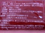 グリコのたんぱく調整チョコレートの原材料名と内容量