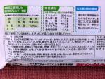 市販の冷凍お好み焼きの栄養成分と原材料