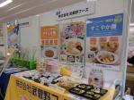 展示 ㈱武蔵野フーズ