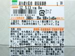 韓国風御膳の栄養成分と原材料名