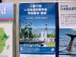 第57回日本透析医学会のポスター