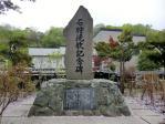 小樽石狩挽歌記念碑