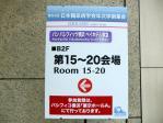 第55回日本糖尿病学会