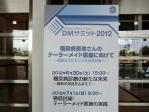 DMサミット2012@福岡