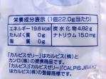 カルピスゼリーの栄養成分