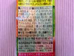 1日分の野菜350g 原材料名
