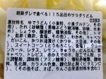 サラダうどん原材料名