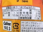 さつまいもとかぼちゃの栄養成分