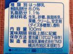 ドリンクヨーグルトの原材料と内容量