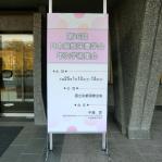 第16回日本病態栄養学会