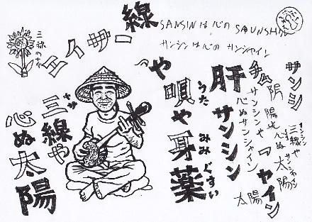 sanshin_sunshain.jpg