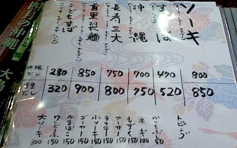 shuriseimen_menu.jpg